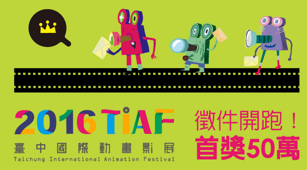 2016_Taichung_Animation_Party_002.jpg