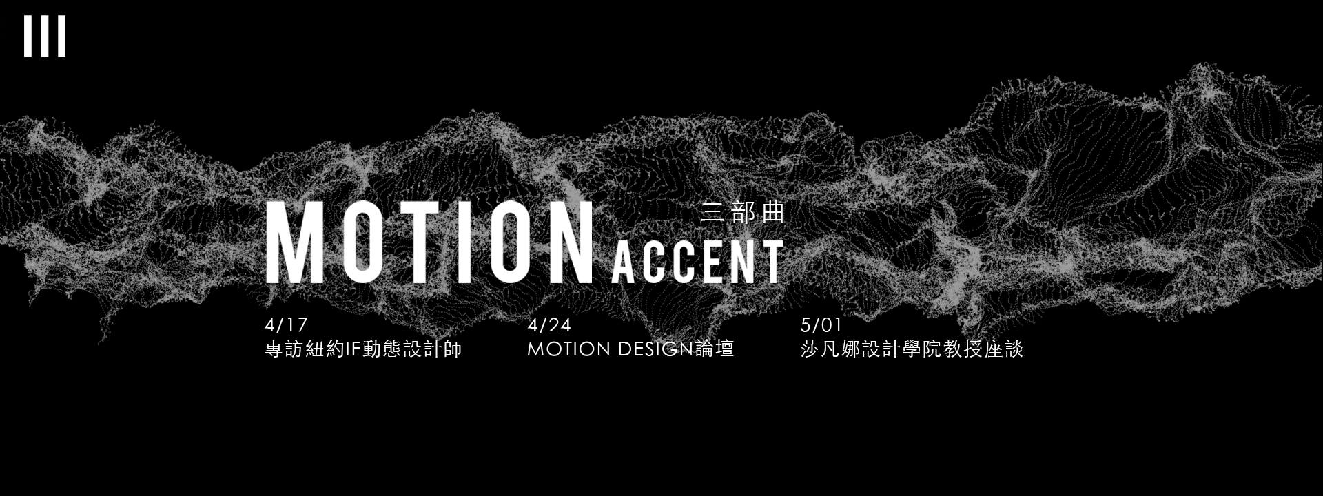 Accent_motion101_2_02.jpg